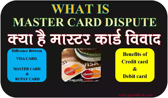 What is the difference between Visa Card MasterCard and Rupay Card, What is the dispute of MasterCard