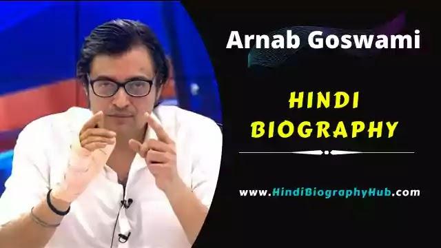 Arnab Goswami Biography in Hindi, Wiki, Wife Name, Son, Salary  2021, Net worth, Car