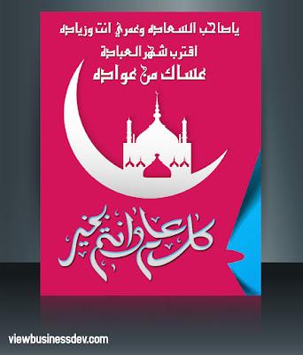 رسائل تهنئه بشهر رمضان المبارك كل عام وانتم بخير 3