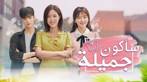 مسلسل سأكون جميلة الحلقة 24 الرابعة والعشرون مترجمة