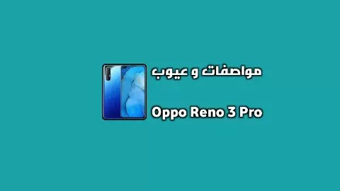 سعر و مواصفات Oppo Reno 3 Pro - مميزات و عيوب هاتف اوبو رينو 3 برو