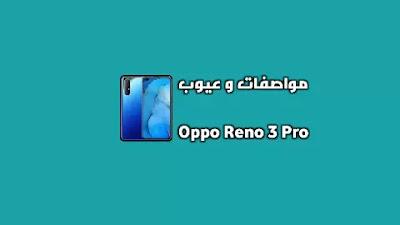 مميزات هاتف اوبو رينو 3 برو
