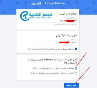 ادخال رابط الموقع والبريد الإلكتروني جوجل أدسنس