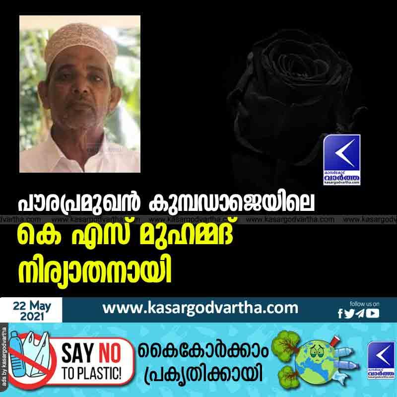 KS Mohammad of Kumpadaje passed away