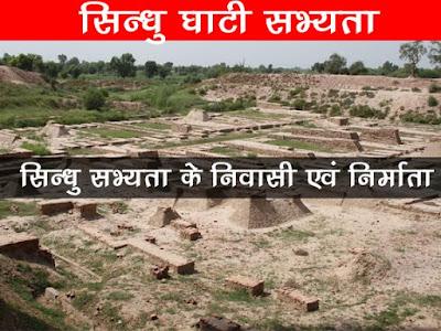 सिन्धु सभ्यता के निवासी एवं निर्माता -Resident and creator of Indus civilization सिंधु और वैदिक सभ्यता में अंतर