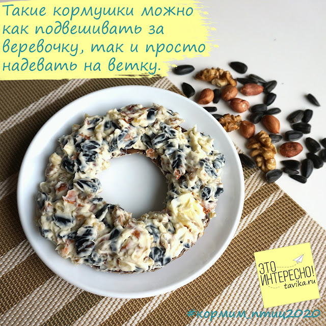 пирожное для птиц из масла