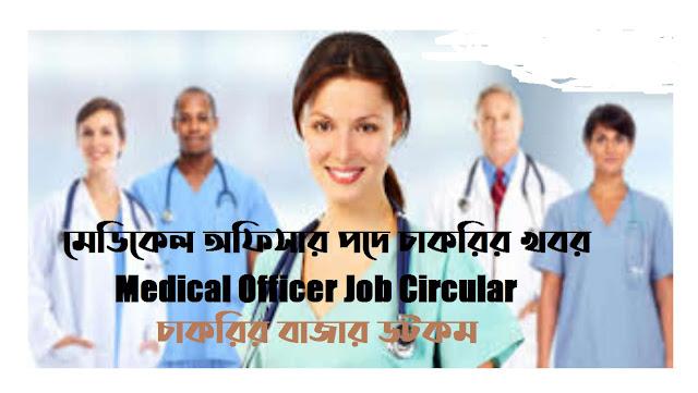 মেডিকেল অফিসার পদে চাকরির খবর - Medical Officer Job Circular