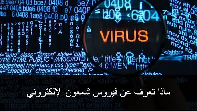 فيروس شمعون الإلكتروني