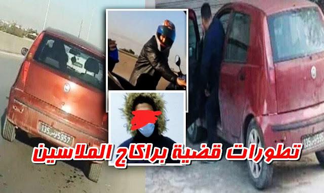 تونس: وزارة الداخلية تكشف هذه آخر تطورات قضية براكاج الملاسين