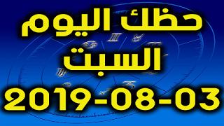 حظك اليوم السبت 03 اب-اغسطس 2019