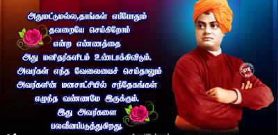 swami vivekananda quotes in tamil language