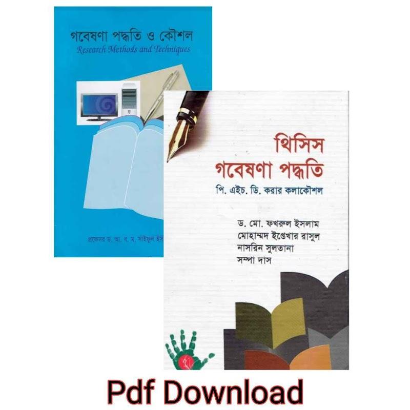 গবেষণা পদ্ধতি বই সমুহ pdf free download