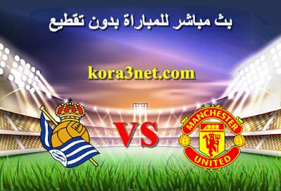 مباراة مانشستر يونايتد وريال سوسيداد