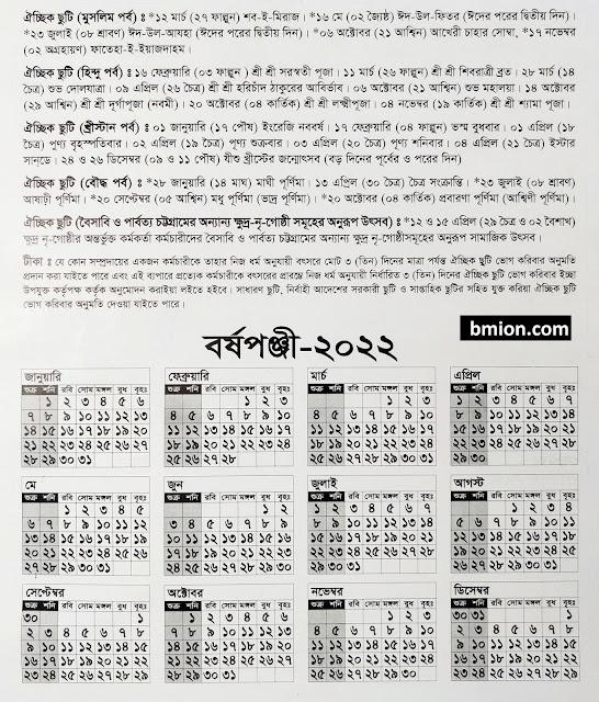 Bangladesh-Public-Government-Holidays-2021-Bangla-Calender-2021