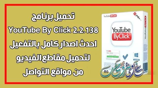 تحميل برنامج YouTube By Click 2.2.138 Free Download اخر اصدار بالتفعيل مدى الحياة
