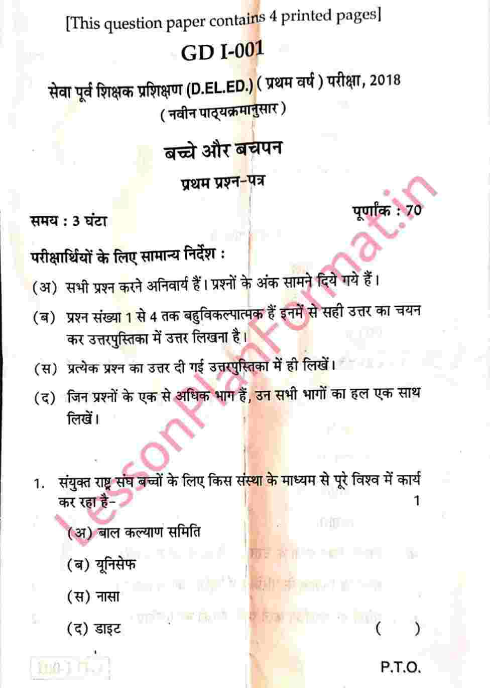 Rajasthan Bstc First Year Previous Year Question Paper 2018 Bachhe or Bachpan