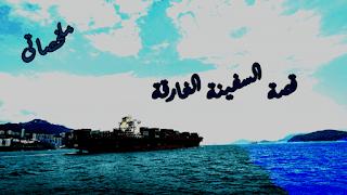 قصص من الواقع: قصة السفينة الغارقة