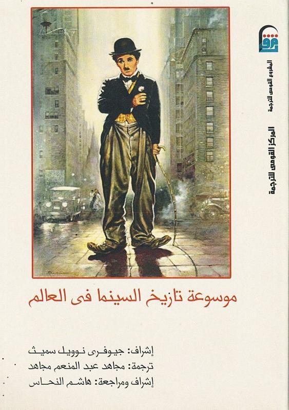 موسوعة تاريخ السينما في العالم Pdf مكتبة سور الازبكية