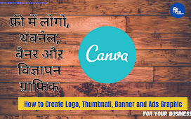 अपने Brand Or Business के लिए Free में Logo कैसे बनाएँ  Canva.com Hindi Me