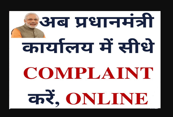 How to Online Complaint in PMO Office