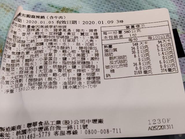 7-ELEVEN 太和殿麻辣鍋(含牛肉) 標籤