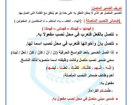أوراق عمل درس ضمائر النصب المتصلة مع الحل لغة عربية