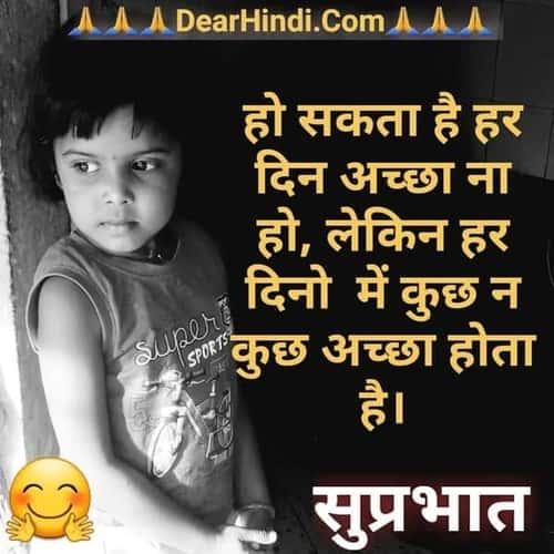 goodmorning, suprabhat,good morning images,