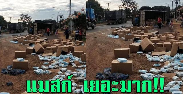 อุบัติเหตุรถบรรทุกหน้ากากอนามัยพลิกคว่ำ ก่อนรู้ปลายทางจะไปไหน คนไทยเดือด