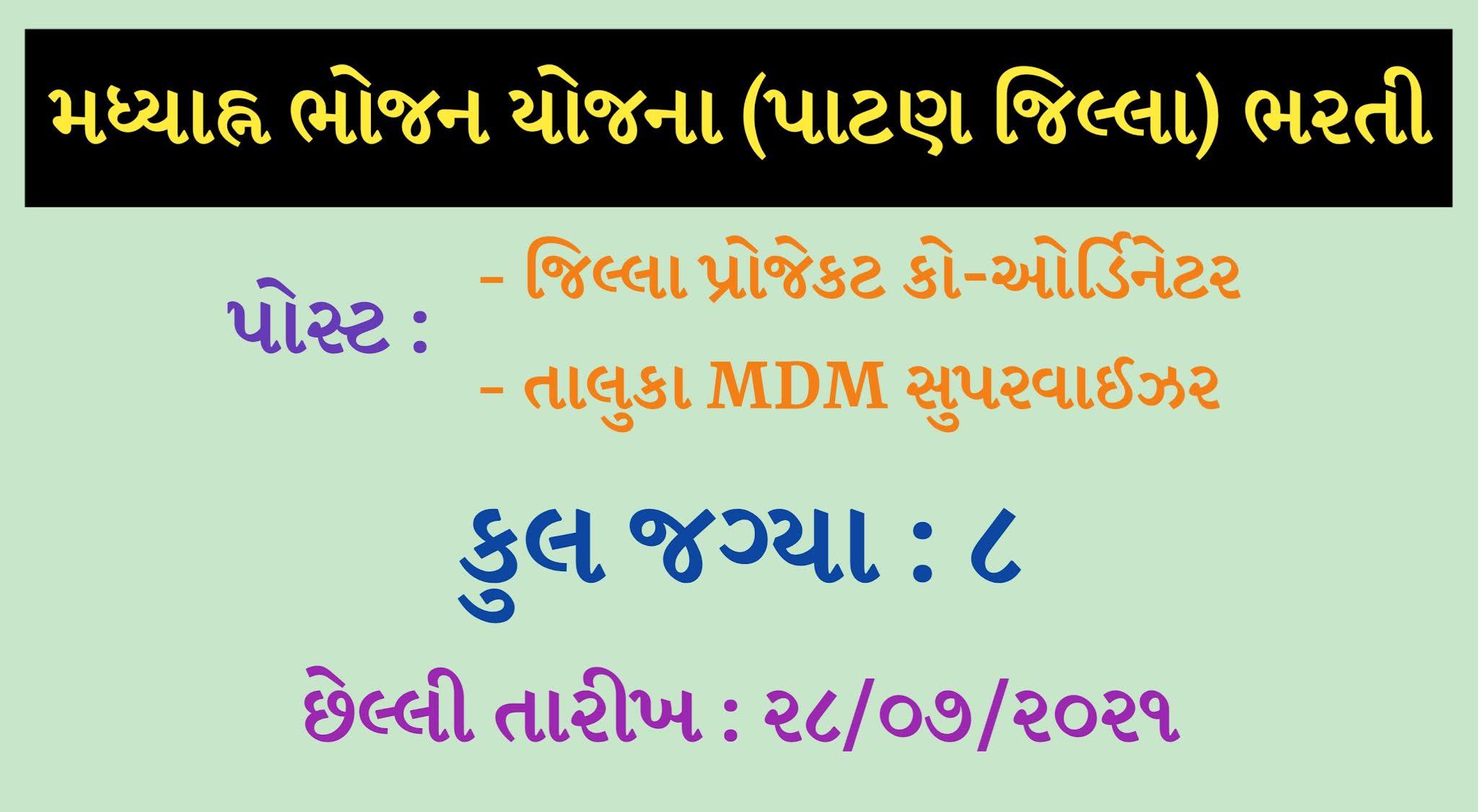 MDM Patan Recruitment 2021, MDM Recruitment 2021, Mid Day Meal Patan Recruitment 2021, Project Coordinator Recruitment 2021