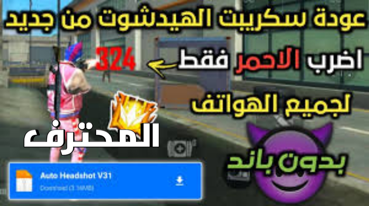 Download free fire headshot script 100% new update 2021.    Brother, download the script, then enter All links are direct from the bottom of the article, if nothing works for you, just leave us some feedback  There are many cheats by which you can get free fire hack free, so in this paragraph we will introduce you the easiest and most effective ways to get vehicle skins, in Garena free fire 2021 game. Arabic vip hack / hack free fire new update 2020 hack free fire Hacker We have incorporated the most powerful anti-gang codes that you won't find in any free script, despite this try to avoid in-game reports. About not to activate the hacking hack except in extreme cases , even when you turn it on, no one should see you. Don't crank up the blood, run, and ghost mode when people are looking at you.    Free Fire Script Free Fire Hack  This script is designed to help you win the match easily without the opponent feeling like you are using some hacking app or program. You can use it on your main account without any problem.    Also, you must remember that Free Fire VIP will not work on your device if you install the original version of the game. That is why you must uninstall the traditional version and then install the hacked version. Download Free Fire VIP hack for free. the most powerful. There are more and more wonderful features in this hacker. You can download this VIP hacker for free, and it is very secure because you will not be discovered by Free Fire even if someone reports to you, even if several times Hack and obb download link Download