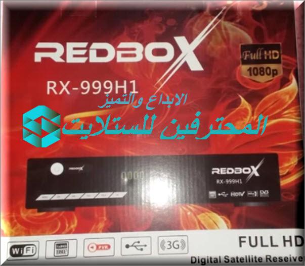 حصرى فلاشة الاصلية REDBOX RX-999H1  علاج مشاكل الجهاز