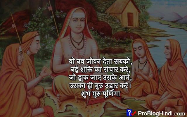 guru status in hindi