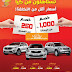 Kia Kuwait - Offers