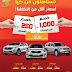 Kia Kuwait - Offers