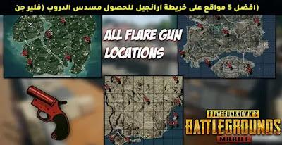 أفضل المواقع على خريطة Erangel للحصول مسدس الدروب (فلير جن)