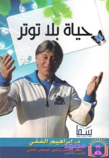 ملخص كتاب حياة بلاتوتر من أجمل كتب إبراهيم الفقي