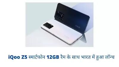 iQoo Z5 64MP कैमरा, 44W फ्लैश चार्जिंग सपोर्ट और 12GB रैम के साथ भारत में हुआ लॉन्च