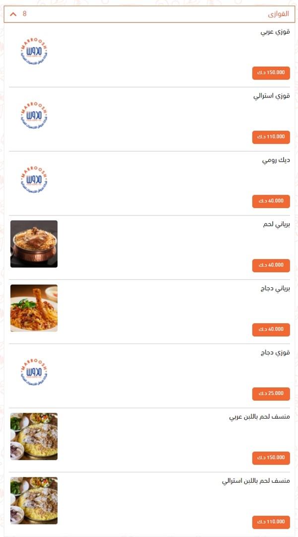 منيو مطعم مروش