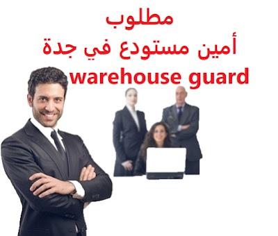وظائف السعودية مطلوب أمين مستودع في جدة warehouse guard