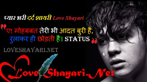 Love Sad Shayari pyaar bhari Dard shayari