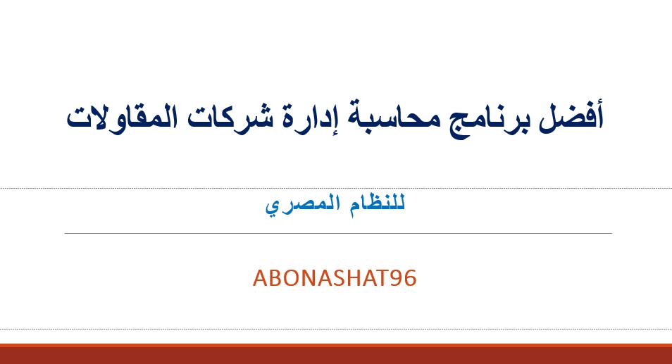 برنامج حسابات للمقاولات للنظام المصري 2021   افضل واقوي برنامج للمقاولات   مجاني لحديثي التخرج والخبرة  ويصلح لجميع المجالات   أفضل برنامج محاسبة إدارة شركات المقاولات