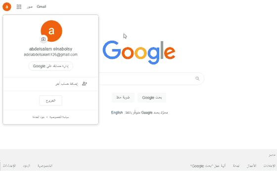 معرفة كيفية انشاء حساب على جوجل