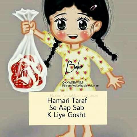 Eid Al Adha DP
