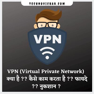 VPN-Virtual Private Network kya hai aor kaise kam karta hai