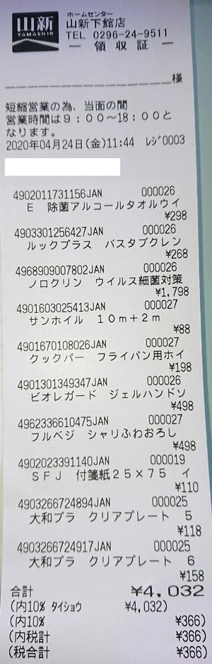 ホームセンター 山新下館店 2020/4/24 のレシート