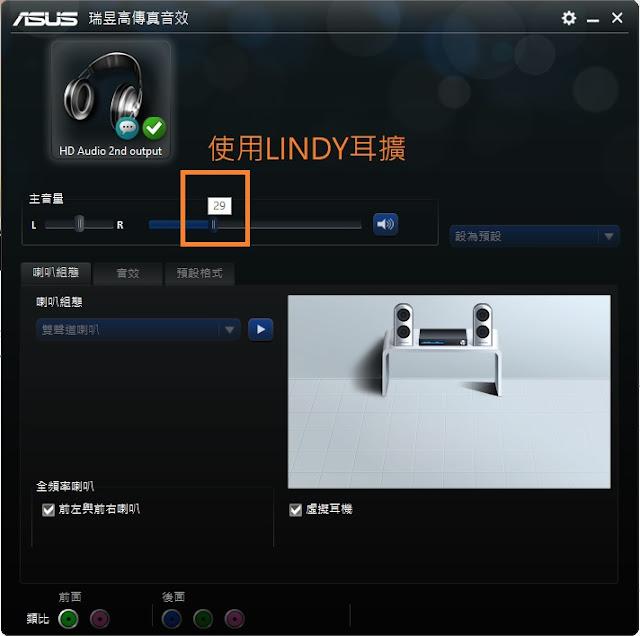 LINDY 35507 「銀豆腐」迷你耳機類比分配放大器之殘虐測試! - 22