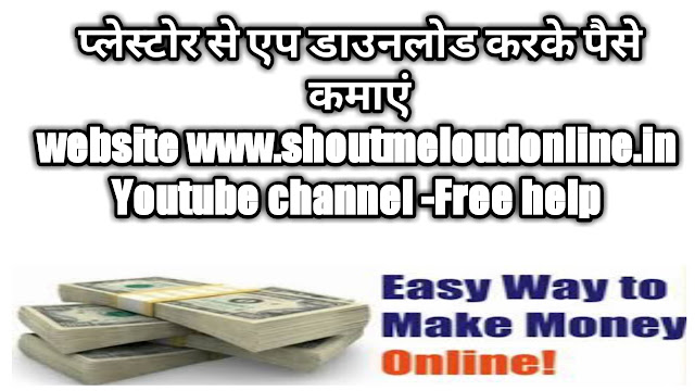 Earn money playstore from smartphone