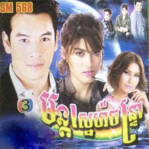 ... (22 End) Thai Movie Khmer dubbed videos