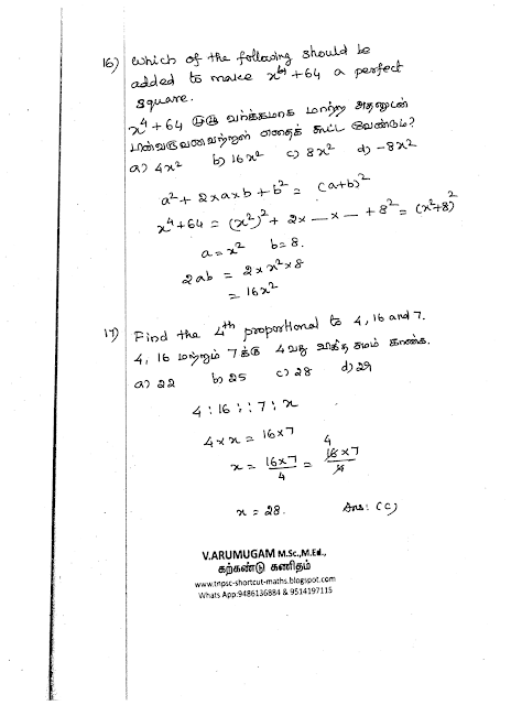 TNPSC – 2020 - Q-03 - Archaeological Officer in Archaeology Department in the Tamil Nadu General Subordinate Service EXAM - EXAM DATE: 29.02.2020. PAGE - 09/15