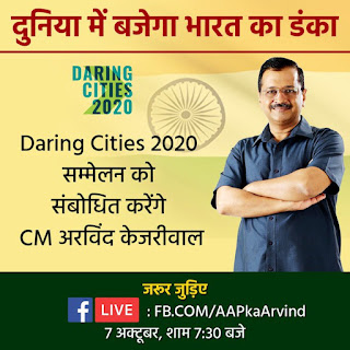#DelhiModelGoesGlobal CM अरविन्द केजरीवाल एड्रेस करेंगे Daring Cities 2020 कान्फेरेन्स